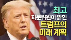 """""""트럼프의 향후 계획은"""" 최고 자문위원 입열다"""