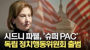 시드니 파웰 변호사, 독립 정치행동위원회 출범시킨다