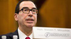 해외로 확대된 중공의 돈세탁 수법…미 재무부 조사 전개
