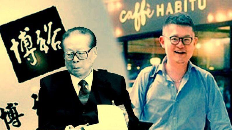 장쩌민(江澤民·왼쪽)과 그의 손자 장즈청(江志成) | NTD