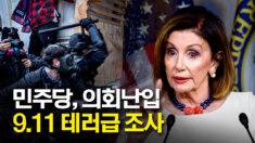 美 민주당, '의회 폭동' 독립조사 위원회 설치한다.. 9.11 테러급 조사