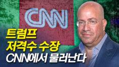 제프 저커 CNN 사장, 올해 말 사임한다