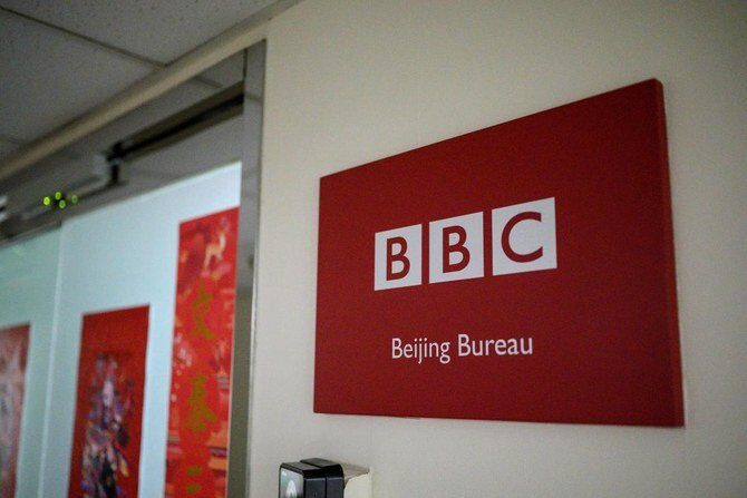 영국 BBC의 베이징 사무소  | AFP=연합