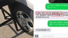 건장한 젊은 남성이 상습 불법주차 차량에 의자를 묶어두면 생기는 일