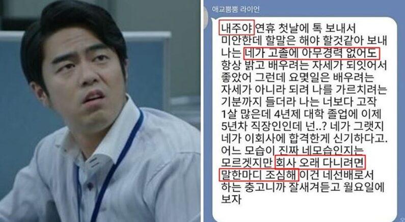 tvN '미생'(좌), 온라인 커뮤니티(우)