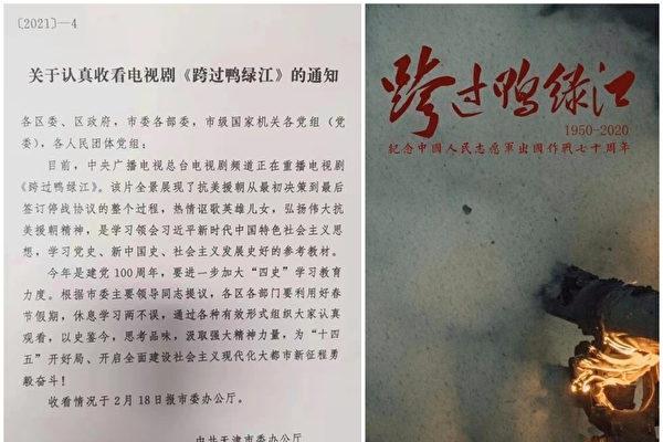 톈진 당국이 2월 14일 보낸 통지서(좌), TV 드라마 '압록강을 건너' 광고(우). | The Epoch Times
