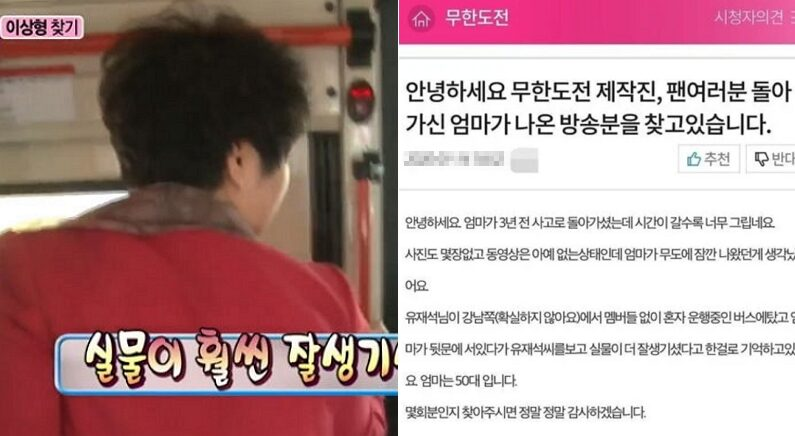 [좌] MBC '무한도전', [우] 무한도전 홈페이지