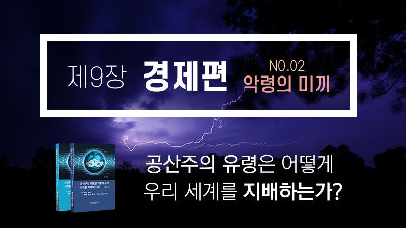 [전자책] '공산주의 유령' - 경제편②