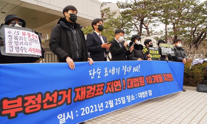 """국투본 """"4·15 총선 무효소송 재검표 지연 규탄"""" 기자회견"""
