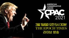 CPAC,  3월 1일(월요일) 오전 5시 30분 생방송 예고 (한글 번역)