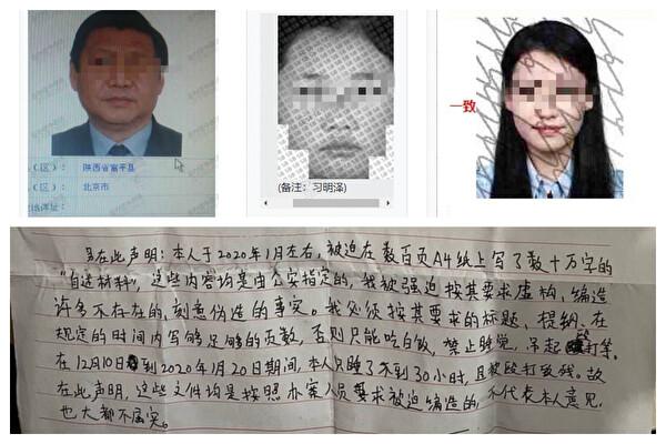 시진핑 중국 공산당 총서기의 호적 사진(왼쪽 위)과 외동딸 시밍쩌의 학생 때 사진(중앙, 오른쪽). 사진과 신상정보를 유출한 용의자는 당국의 조사를 받은 후 자신이 유포한 내용이 사실과 다르다는 반성문 성격의 자필 성명서를 발표했다(아래)   화면 캡처