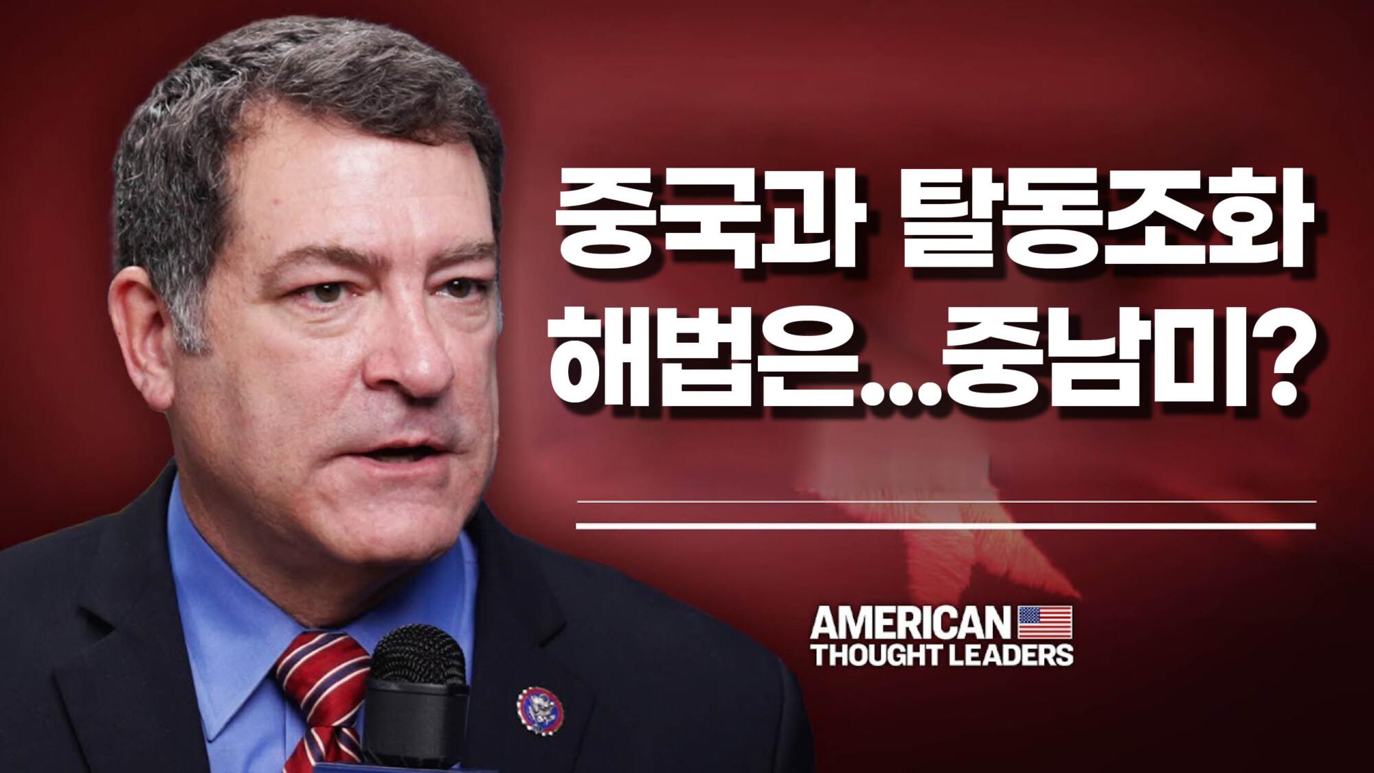 [미국의 사상 리더들]  마크 그린 의원, 중국과 탈조동화 해법은?