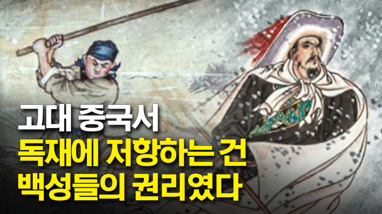 [중국 5천년] 부당한 통치자, 옛날에는 다 참고 살았을까? (영상)