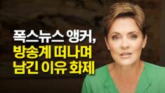 """30년 경력 폭스텐 뉴스 앵커 """"더 이상 하고 싶지 않았던 이유는.."""""""
