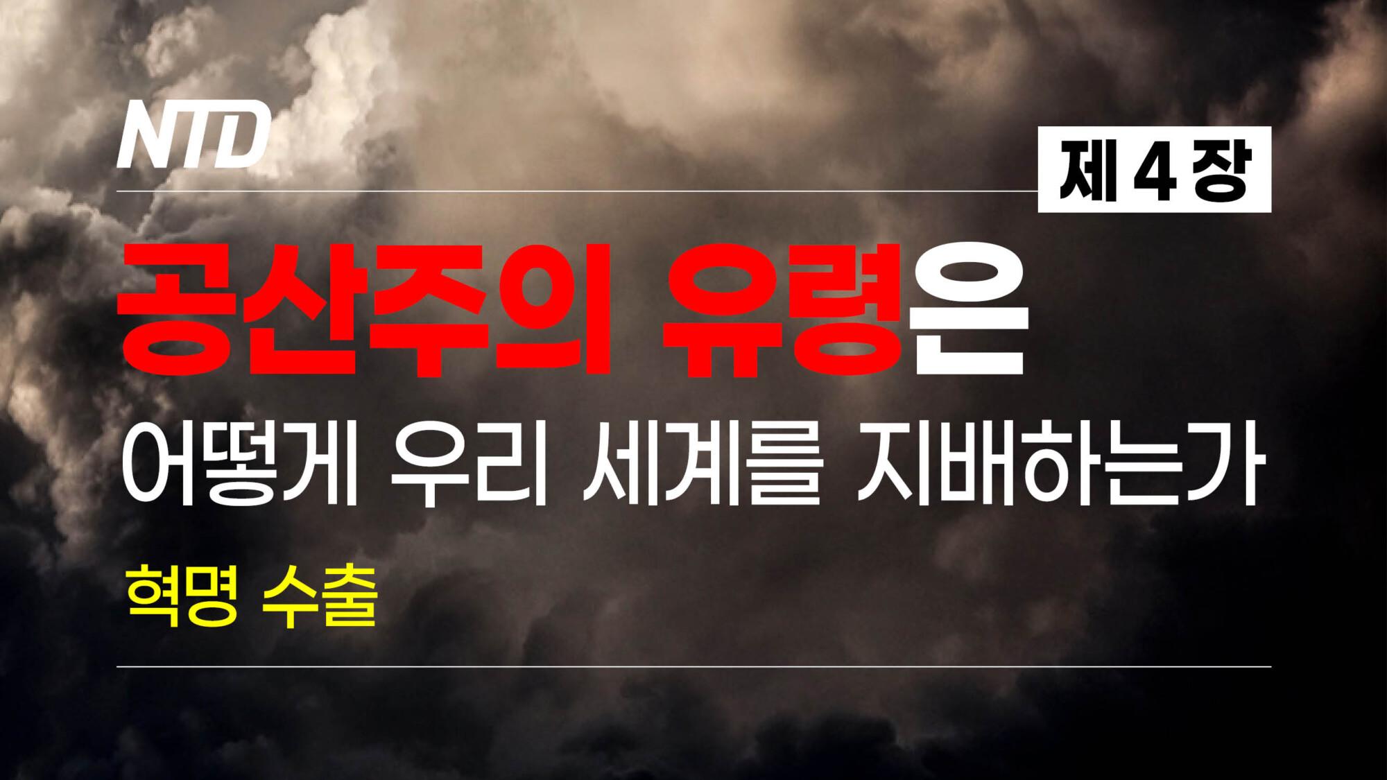 [영상] '공산주의유령' EP04