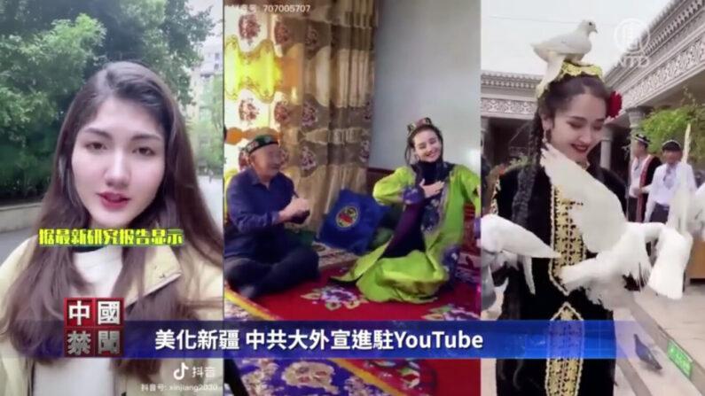 중국 신장 지역에서 소수민족주민들이 자유롭고 행복한 생활을 누리고 있는 내용을 담은 유튜브, 틱톡 영상 | NTD 화면 캡처