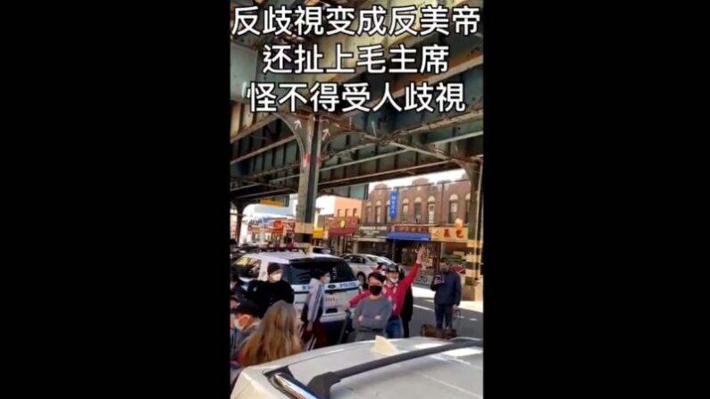 아시아계 혐오 반대 시위 현장에서 미국 제국주의 타도를 외치는 남성의 모습이 포착됐다. | 영상 캡처