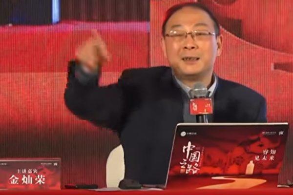 진찬룽(金燦榮) 인민대학교 대외전략연구센터 주임은 공개 강연을 통해 자주 대국(大國) 전략을 거론해 네티즌들로부터 '국사(國師)'라는 별명을 얻었다. | 영상 캡처