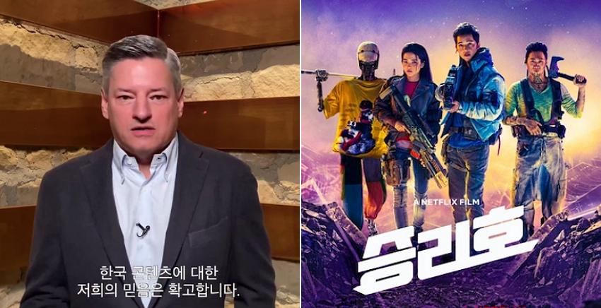 넷플릭스, 한국에서 번 돈 5100억 전부 한국 콘텐츠에 '재투자'한다