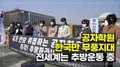 """""""전세계는 공자학원 추방운동 중…한국은 그동안 무풍지대"""""""