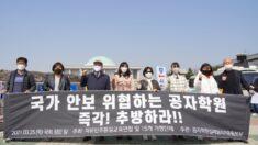 시민단체, 中 선전기관 공자학원 대책 촉구