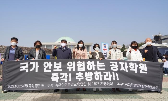 15개 시민단체가 국회 정문 앞에서 기자회견을 열고 공자학원 추방 대책을 수립하라고 국회에 촉구했다. | 사진=이유정 기자/에포크타임스