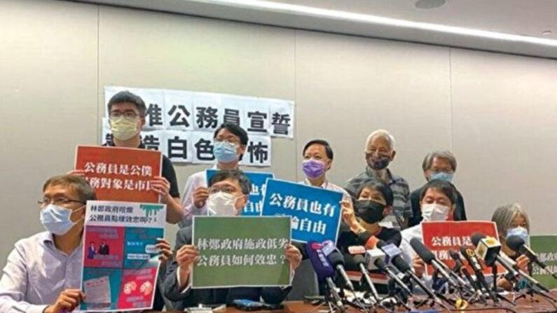 작년 10월 홍콩 민주화 인사들이 공무원 충성서약 강제에 반발해 기자회견을 열고 있다. | 에포크타임스