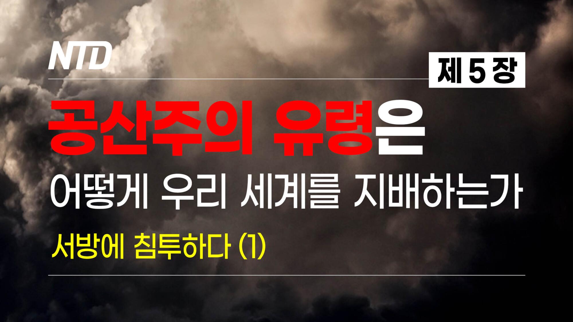 [영상] '공산주의유령' EP05_1