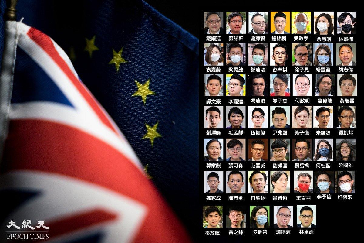 英·EU, 민주화 활동가 47명 기소한 홍콩·中共 비판