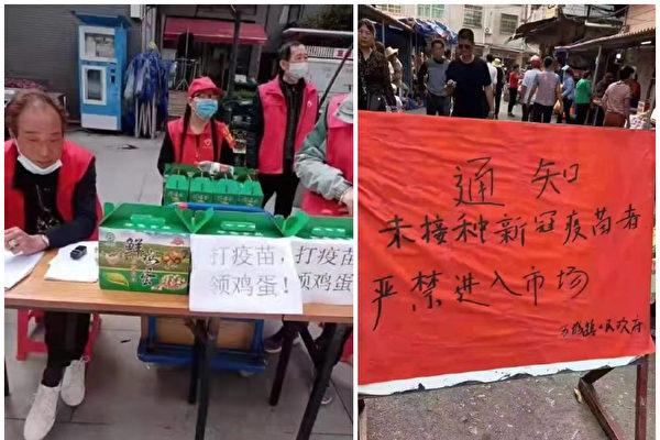 최근 중국에서 신종 코로나바이러스(중공 바이러스) 감염증 예방 백신 접종이 최대 정치 임무로 떠오르면서 현수막과 경품 등 접종 홍보 이상 과열 조짐이 보이고 있다. | 웨이보