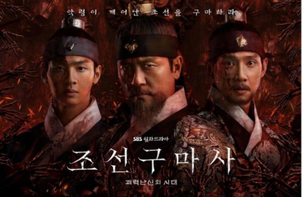중국 자본 투입 의혹, 역사왜곡 및 동북공정 논란 등으로 폐지된 '조선구마사'. l SBS