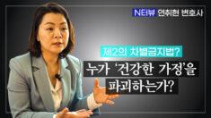 """""""누가 '건강한 가정'을 삭제하는가?"""" 연취현 바른인권여성연합 전문위원장"""