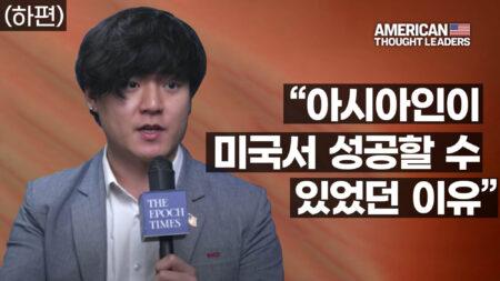 '인종차별주의 프레임' 깨뜨리는 아시아인들의 성공 (하)편