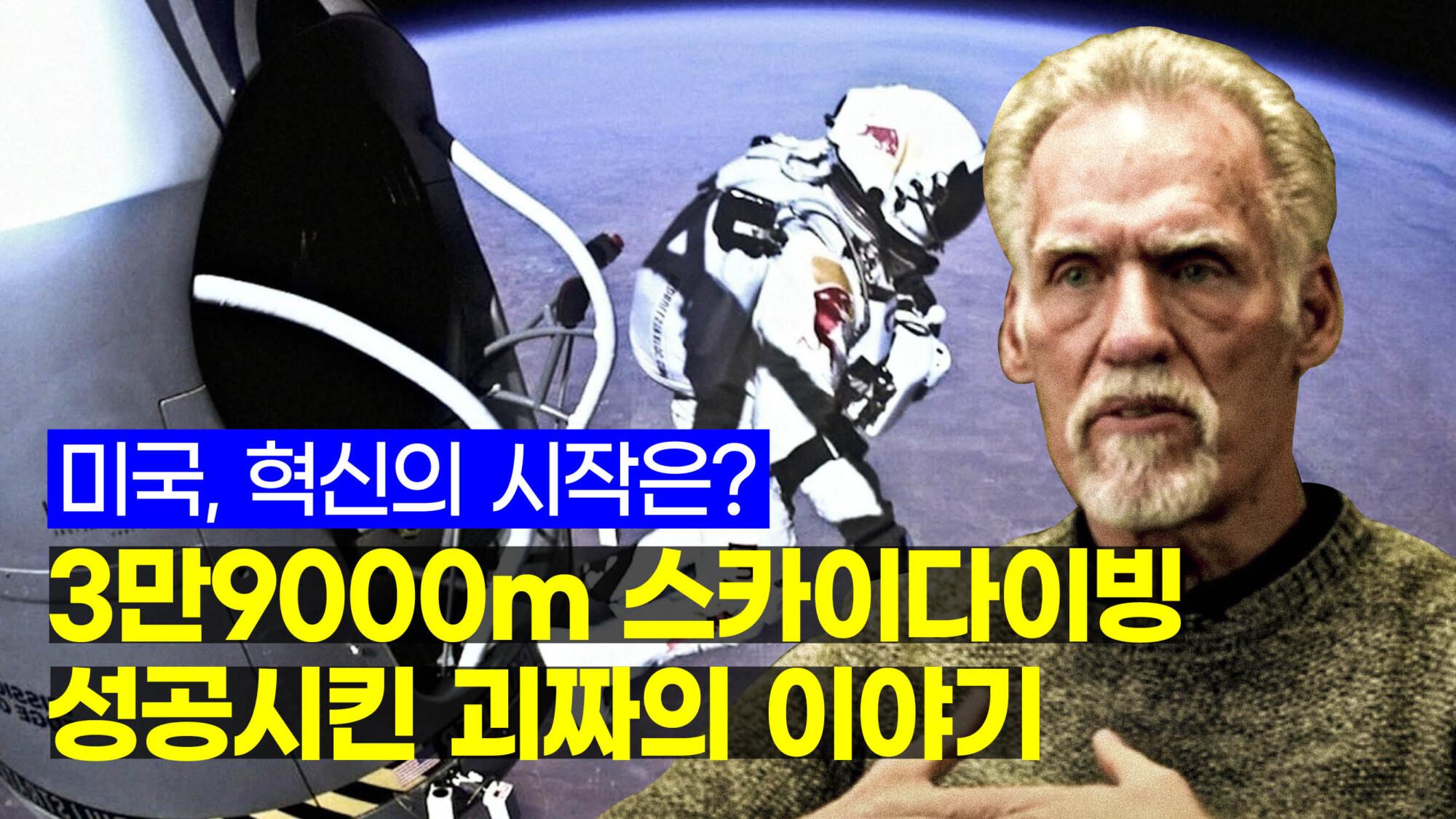 """3만9000m 스카이다이빙 성공시킨 괴짜 """"미국의 혁신, 여기서 나온다"""""""