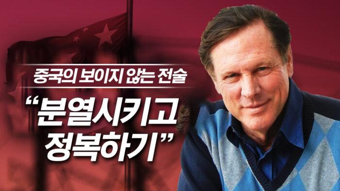 """""""분열시키고 정복하기""""...싸우지 않고 이기는 중국의 '정치전'을 말하다"""