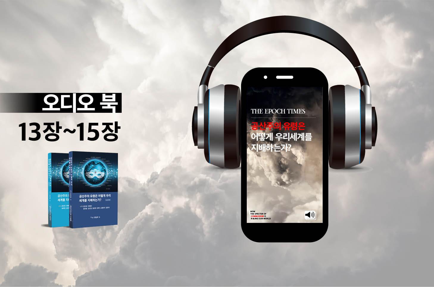 [오디오북] '공산주의유령' - 제13장, 제14장, 제15장