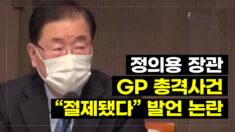 """정의용 외교부 장관, GP 총격 사건 """"절제됐다"""" 평가 논란"""