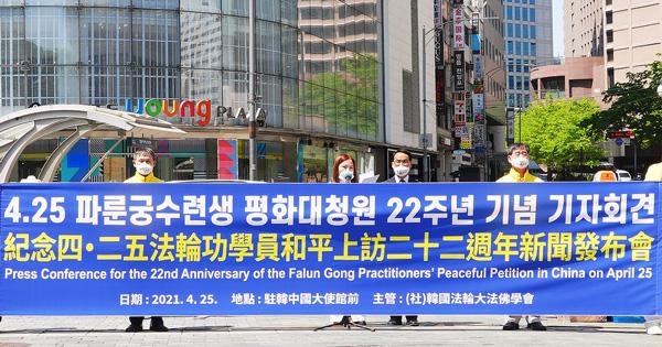 국내 파룬궁 수련자들이 25일 서울, 부산, 광주, 제주 등 전국 4곳의 중공 외교공관 인근에서 4·25 평화청원 22주년을 기념하는 기자회견을 가졌다.   이유정/에포크타임스