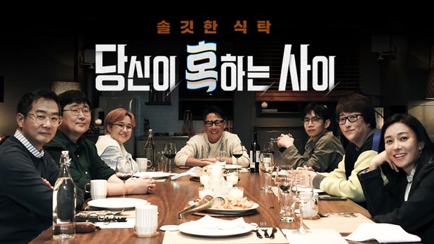 당신이 혹하는 사이에 포스터 |  SBS