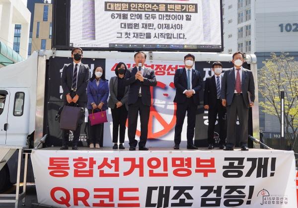 민경욱 전 의원과 재판에 참석한 원고소송대리인단 변호사들이 재판을 마치고 기자회견을 하고 있다. | 사진=이유정 기자/에포크타임스