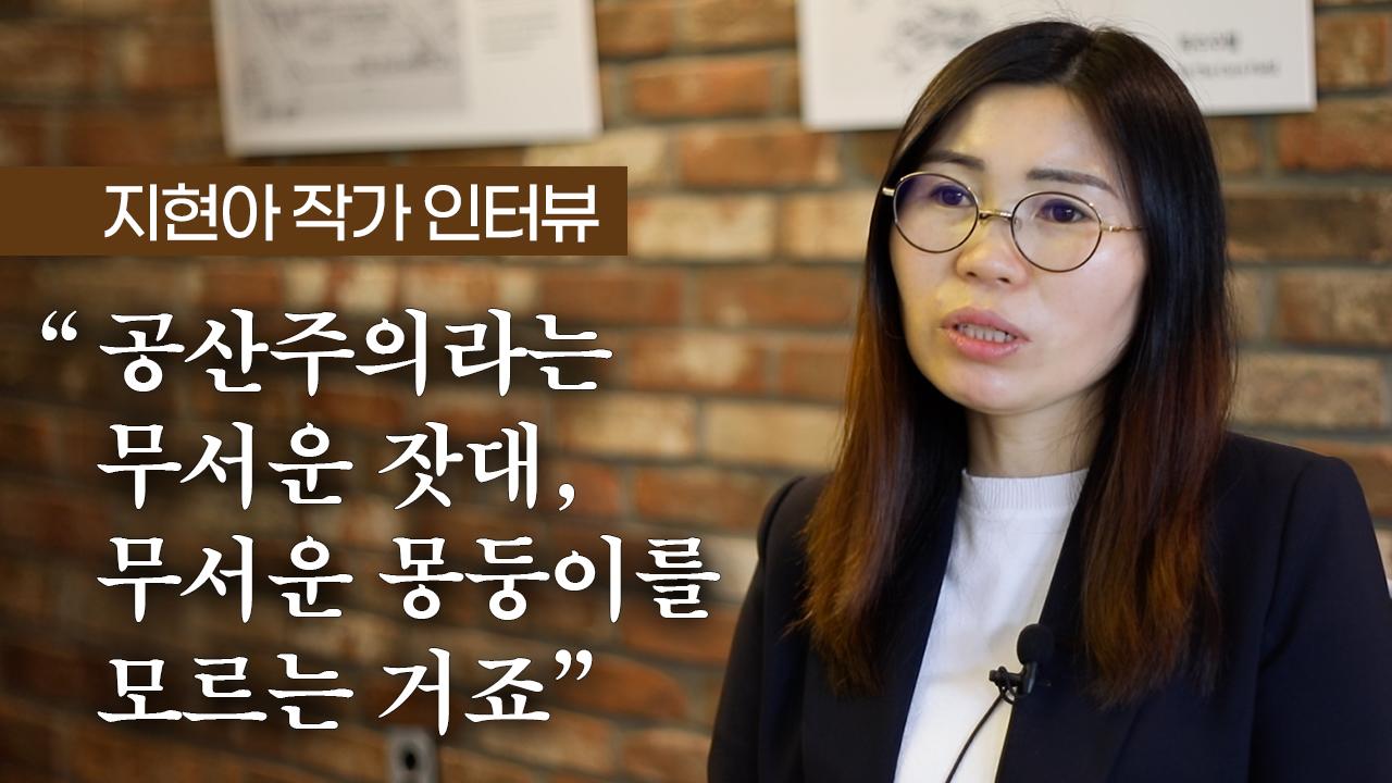 """3전4기 탈북 작가 지현아 """"사람들, 공산주의라는 무서운 몽둥이 모른다"""""""