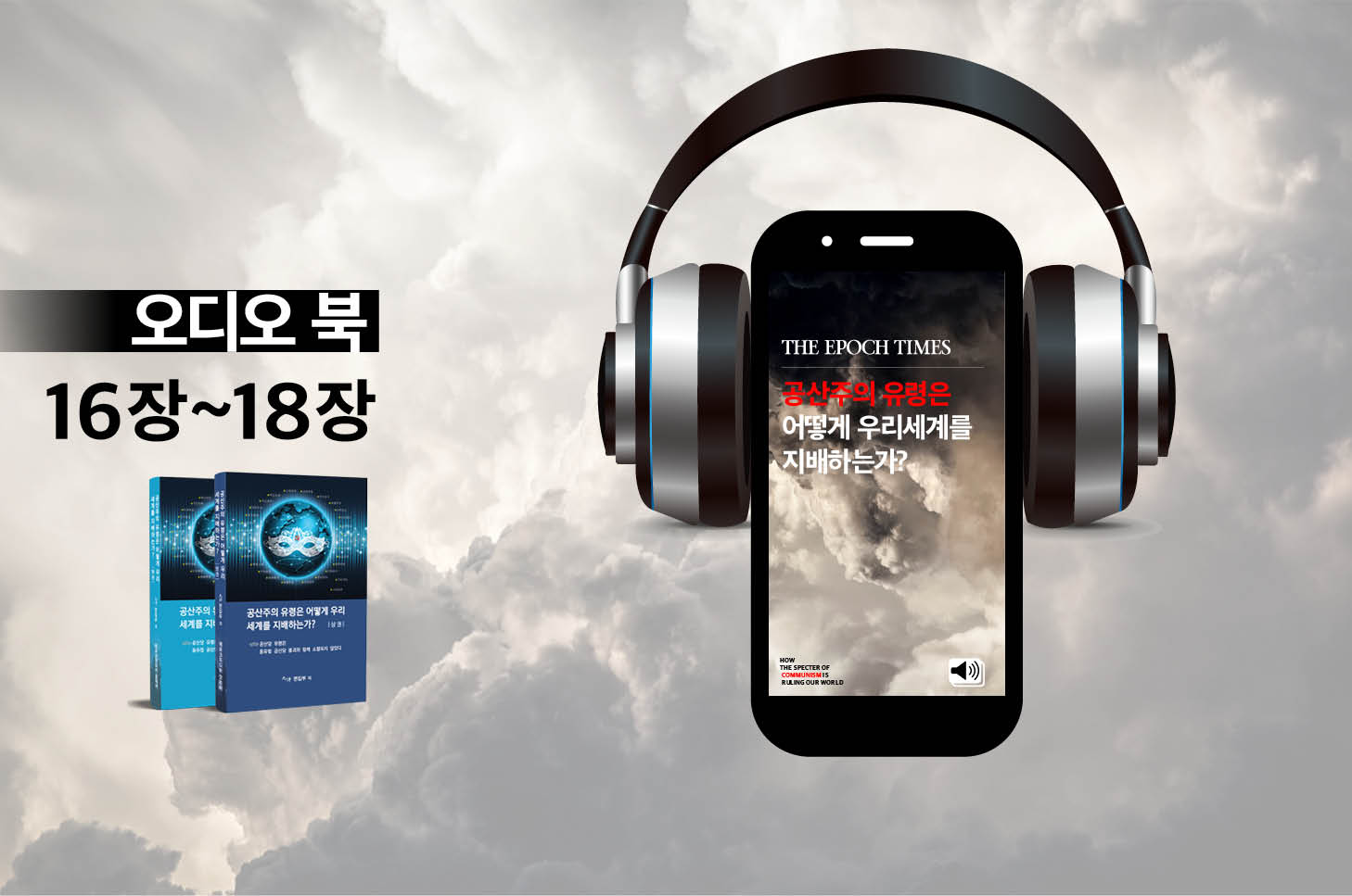 [오디오북] '공산주의유령' - 제16장, 제17장, 제18장
