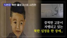 끔찍한 고문이 자행되고 있는 북한 실정을 그림 한 장에…북한 홀로코스트 사진전 열려
