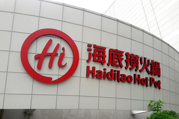 중국 훠궈 전문 '하이디라오(海底撈)' 대만 지점.   Shutterstock