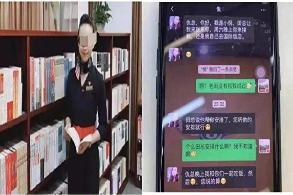 최근 중국 언론이 동방항공 소속 스튜어디스가 고위층의 지시로 또 다른 고위직에게 성 접대를 했다고 폭로했다. (웨이보 캡처)