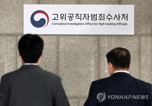 고위공직자범죄수사처. | 연합뉴스
