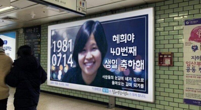 """""""혜희야, 생일 축하해"""" 시민들 가슴 아파 눈물짓게 만든 '지하철 생일 광고'"""