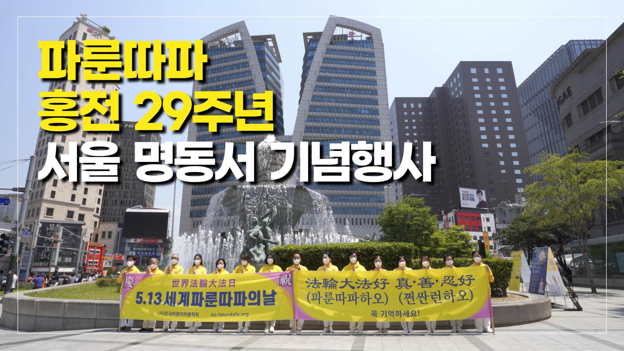 홍전 29주년을 맞은 파룬따파, 서울 명동에서 '513 파룬따파의 날' 기념행사 열려