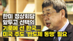 """조동근 교수 """"한국, 자유민주주의와 시장경제에 기초해 '가치동맹' 복원 필요해"""""""
