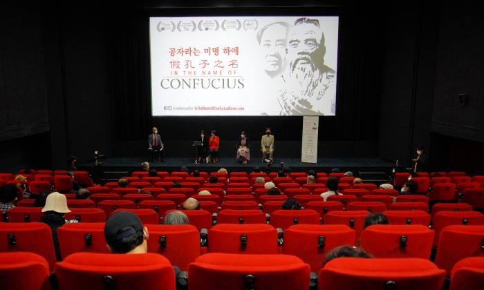 21일 서울극장에서 공자학원의 실체를 폭로한 다큐멘터리 영화 '공자라는 미명하에' 국내 첫 상영회가 열렸다.   이유정/에포크타임스